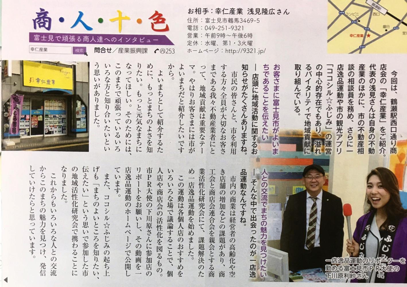 広報ふじみ2016年12月号_7_.jpg